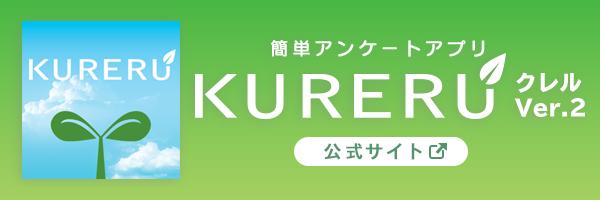 アンケートアプリKURERU 公式サイト