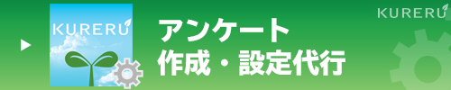 アンケート作成・設定代行【セットアプリKURERU】