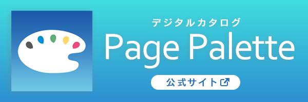 デジタルカタログ 配信PagePalette 公式サイト