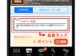 ipadレンタル 小売店様ご利用事例 イメージ図