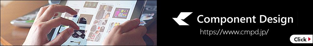 アプリ開発・Webシステム開発会社 コンポーネントデザイン