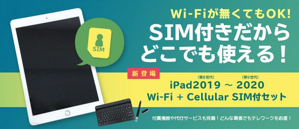 テレワークに便利なiPadレンタル、SIM付きセット